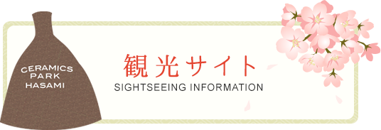 観光サイト SIGHTSEEING IMFORMATION
